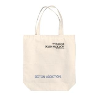 ゴトン中毒 トートバッグ(8color) Tote bags