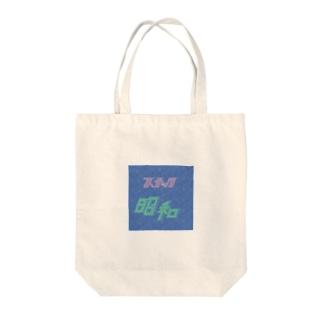 スナック昭和 Tote bags