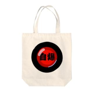 シンプル自爆ボタン Tote bags