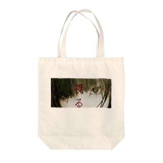 少女的切望$)の視る_駄々 Tote bags