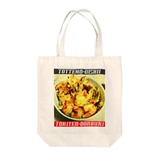 鶏天丼~とってもおいしいシリーズ~ Tote bags