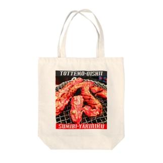 炭火焼肉~とってもおいしいシリーズ~ Tote bags