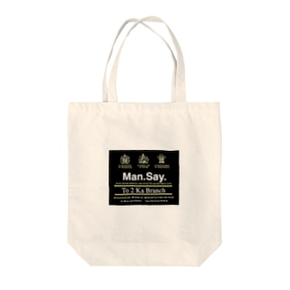 戸塚支店 Tote bags