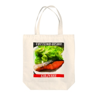 銀鮭〜とってもおいしいシリーズ〜 Tote bags