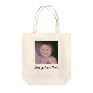 パエリアの巻き寿司(بايلا سوشي رولز ver.) Tote bags