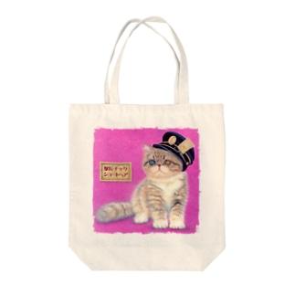 【萌獣】駅長チックなエキゾチックショートヘア Tote bags