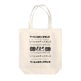 大強調ソーシャルディスタンス Tote bags