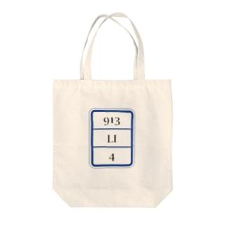 図書館のラベル(ワンポイント) Tote bags