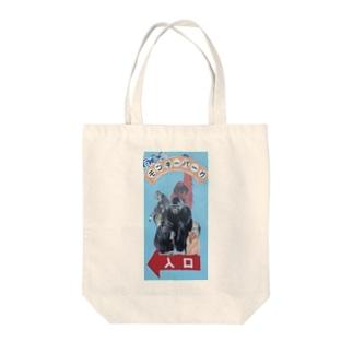 シン・ゴリラ【百万遍モンキーパーク】 Tote bags