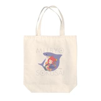 アマビエさまとおサメさんの無病息災だっこ Tote bags