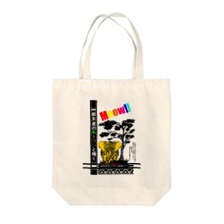牛! 象! ネタシリーズ Tote bags