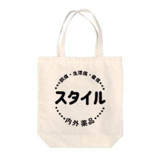 薬用品スタイルグッズ Tote bags