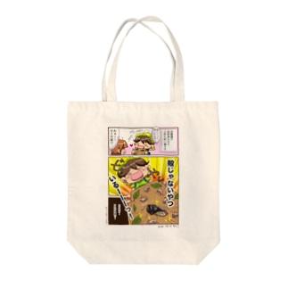すう。の漫画グッズ。① Tote bags