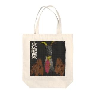 火龍果ファイヤー Tote bags
