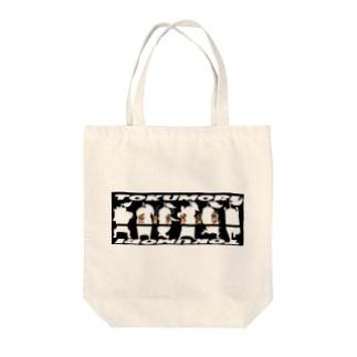 TOKUMORI Tote bags