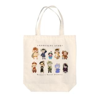 航海の星のデフォルメ10天体 Tote bags
