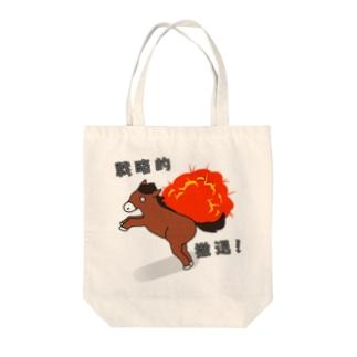 お馬さんの戦略的撤退 Tote bags