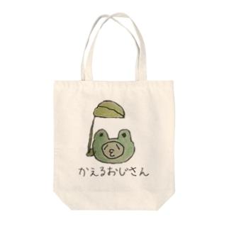 かえるおじさん【名前付き】 Tote bags