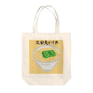 Danke Shoot Coffeeの天かす丼 Tote bags