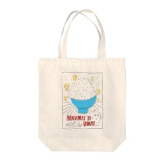 白米うまい Tote bags