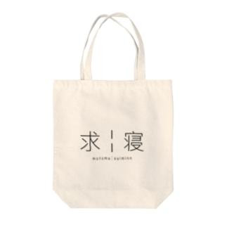 求¦寝 Tote bags