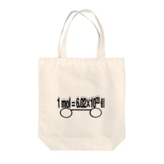 モルカー Tote bags
