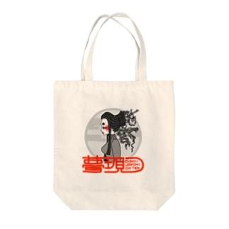夢現 Tote bags