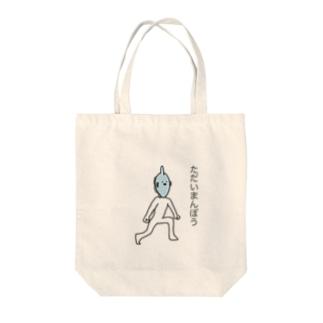 ただいまんぼう Tote bags