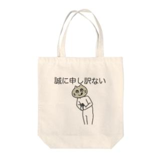 申し訳ない猫 Tote bags