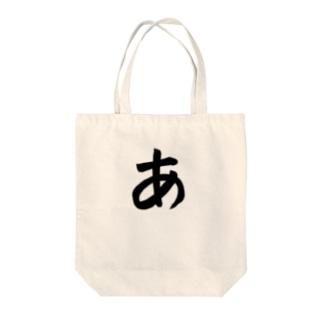 五十音グッズ【あ】シリーズ Tote bags