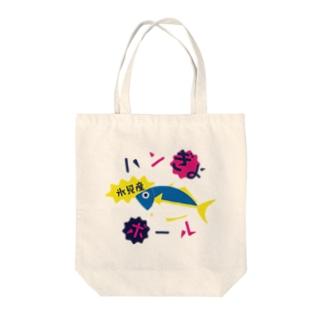 ハンぎょボール Tote bags