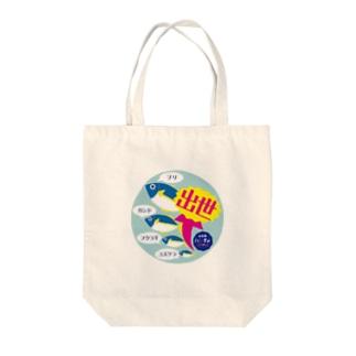 【公式】ゆるスポーツオンラインストアのハンぎょボール(出世!) Tote bags
