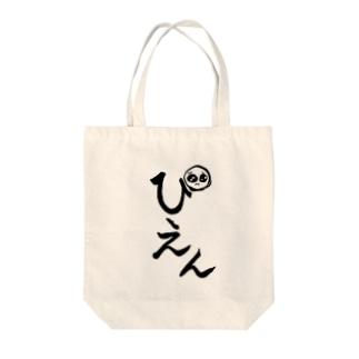 ぴえん筆文字 Tote bags