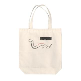 編集されているへび Tote bags