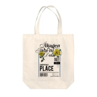 onigiri-dayoの🌴いいかげん旅に出たい・黄色🌴 Tote bags