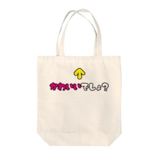 自己主張するかわいい子 Tote bags