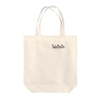 タイ語 マイペンライ(ワンポイント 黒) Tote bags