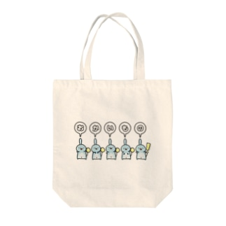 みるぼんトートバッグ Tote Bag