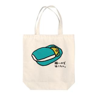 眠いので帰りたい。 Tote bags