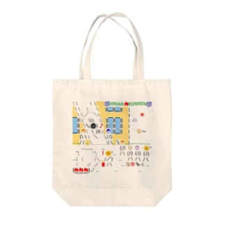ザ・避難訓練🔥(改) Tote bags