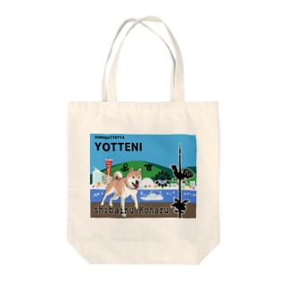 柴犬小春 in KOBE Tote bags