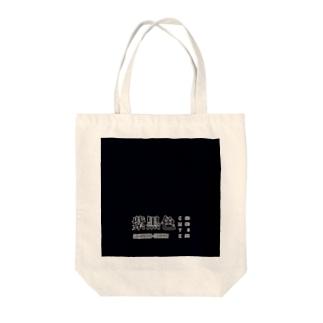 和色コレクション:紫黒色(しこくしょく) Tote bags