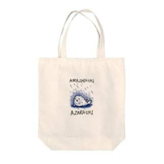 雨ざらしのアザラシ Tote bags