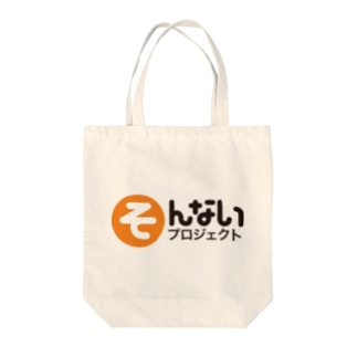 そんないプロジェクト・竹内のトートバッグ Tote bags