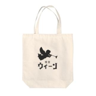 喫茶ウィーントート Tote bags