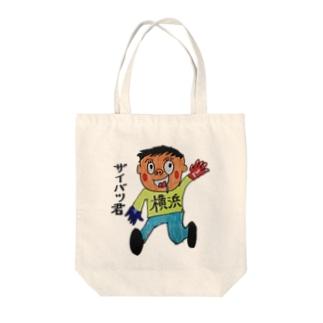 横浜ザイバツくん Tote bags