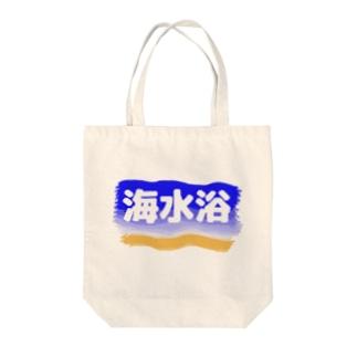 海水浴 Tote bags
