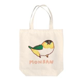 《MONSAN》ズグロシロハラ Tote bags