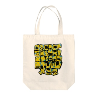 A〜Z アルファベット グラフティー Tote bags