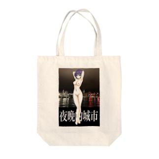 まるおドーナッツ工房の夜の街 中国語バージョン 同人制作 Tote bags